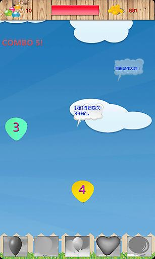 飞天气球|玩益智App免費|玩APPs