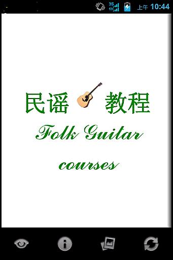 经典吉他教程