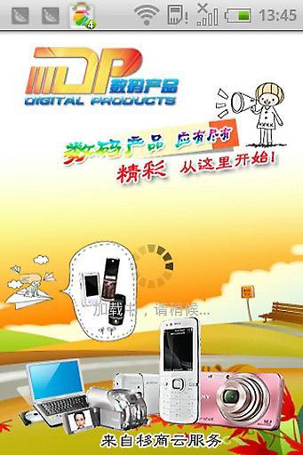 数码产品 生活 App-癮科技App