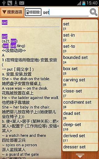 21世纪英汉汉英双向词典