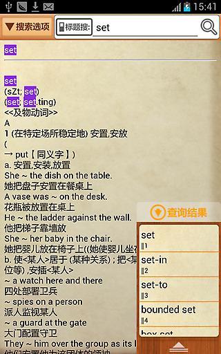 21世纪英汉汉英双向词典截图2