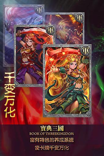 宝典三国 網游RPG App-癮科技App