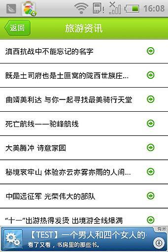 免費下載生活APP 云南旅游 app開箱文 APP開箱王