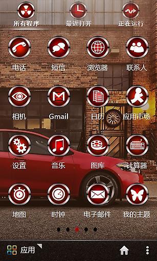 玩免費工具APP|下載红色旋风 app不用錢|硬是要APP
