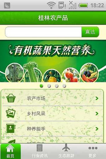 桂林农产品