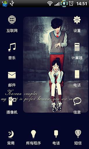 YOO主题-Korean 情侣截图2