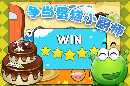 【免費益智App】魔法蛋糕店-APP點子