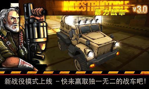 暴力战车(坚韧战车 中文版)截图1