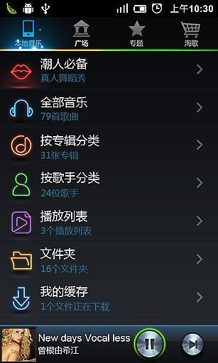乐果音乐 中国移动版