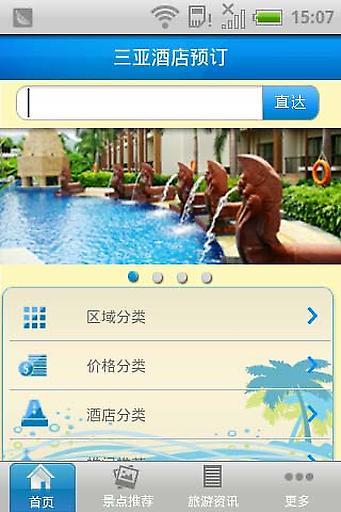 玩免費生活APP|下載三亚酒店预订 app不用錢|硬是要APP