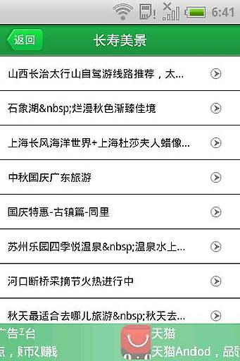 长寿之乡 生活 App-癮科技App