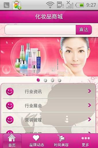 免費下載生活APP|化妆品商城 app開箱文|APP開箱王