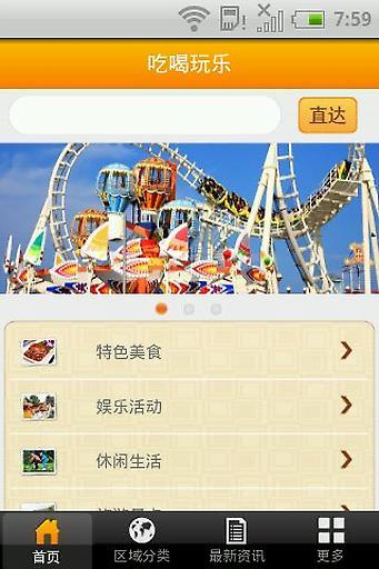 【免費生活App】吃喝玩乐-APP點子