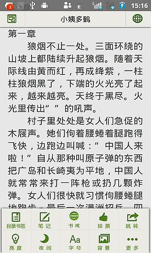 【免費書籍App】小姨多鹤-APP點子