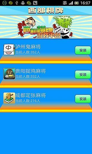 西部無間bang - 癮科技App