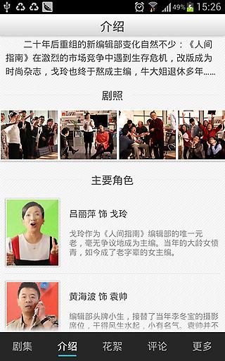 新编辑部的故事-热播电视剧,卫视同步,独家视频 媒體與影片 App-愛順發玩APP