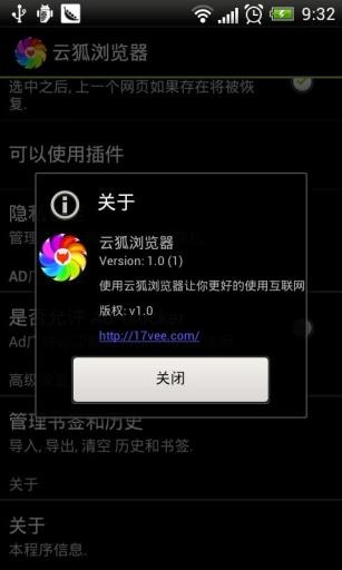 玩免費工具APP|下載云狐浏览器 app不用錢|硬是要APP