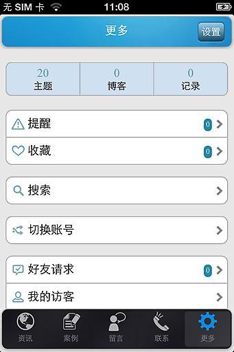美中国际 新聞 App-愛順發玩APP