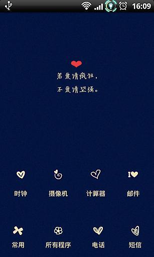 YOO主题-写给你的情书第四季