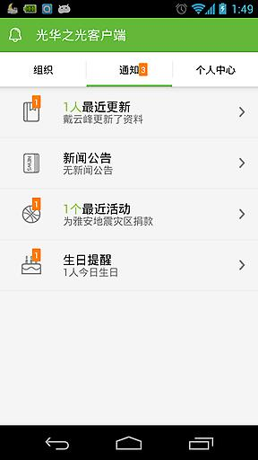 【免費社交App】光华之光-APP點子