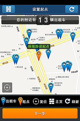 华信打车 生活 App-愛順發玩APP