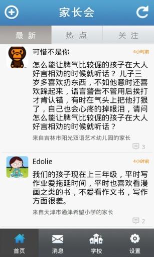 家长会 社交 App-愛順發玩APP