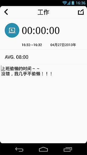 我干了什么? 生活 App-愛順發玩APP
