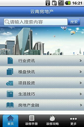 云南房地产 生活 App-愛順發玩APP