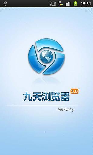 九天浏览器V2