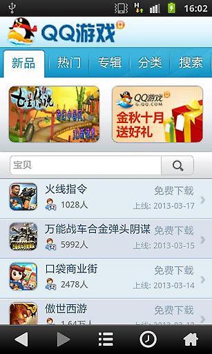 玩免費工具APP 下載九天浏览器V2 app不用錢 硬是要APP
