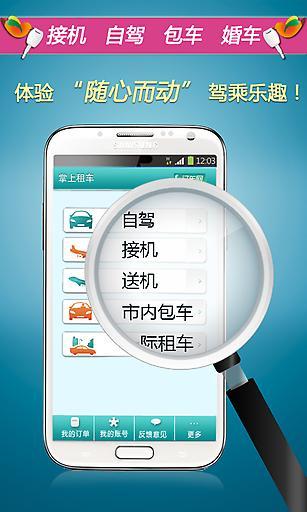 掌上租车 生活 App-癮科技App