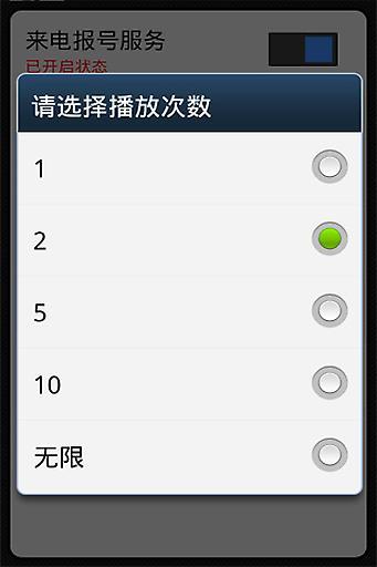 来电报号卡哇伊 工具 App-愛順發玩APP