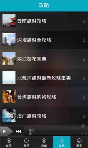 旅途助手 生活 App-癮科技App