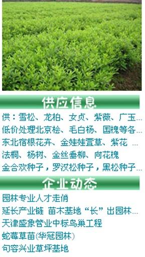 绿化园林 新聞 App-愛順發玩APP