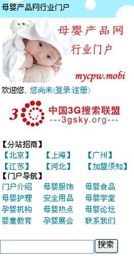 中国母婴产品网