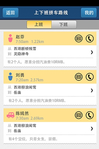 先锋打车 生活 App-愛順發玩APP