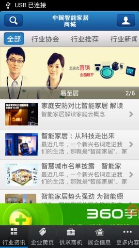 中国智能家居商城