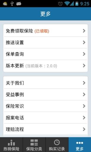 手机买保险 財經 App-癮科技App