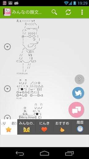 大家的表情符号字典 Emoticon Dictionary o ^o^ o