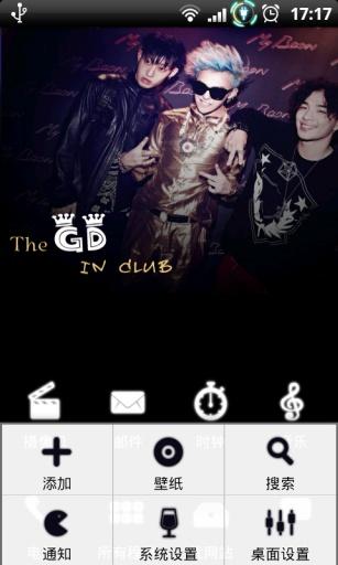 YOO主题-gd在夜店截图3