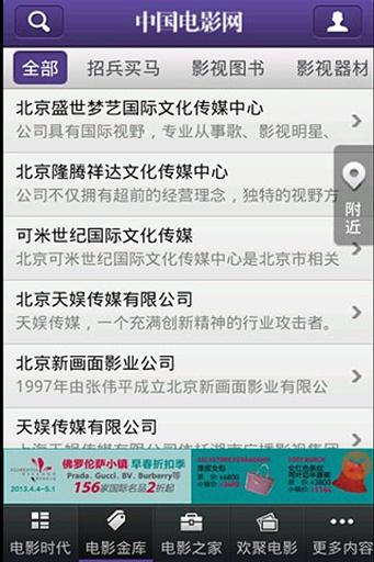 中国电影网 生活 App-癮科技App