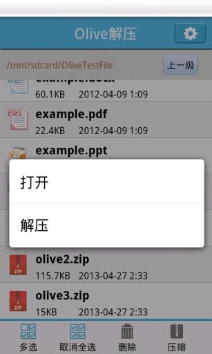 Olive解压器
