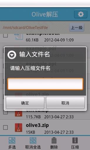 玩免費生產應用APP|下載Olive解压器 app不用錢|硬是要APP