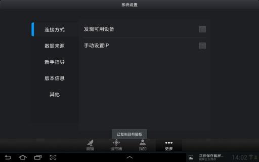 多屏互动 for Pad截图2