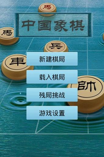 象棋大师-中国象棋- Google Play Android 應用程式