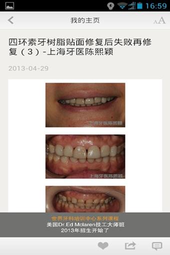 玩新聞App|牙科世界免費|APP試玩