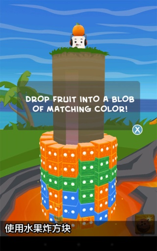 水果炸方块截图4