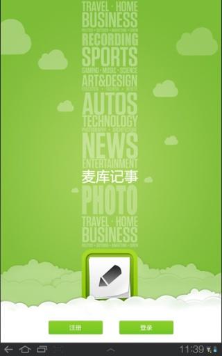麦库记事本forPad(平板全能记事本)