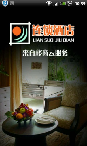 【免費生活App】连锁酒店-APP點子