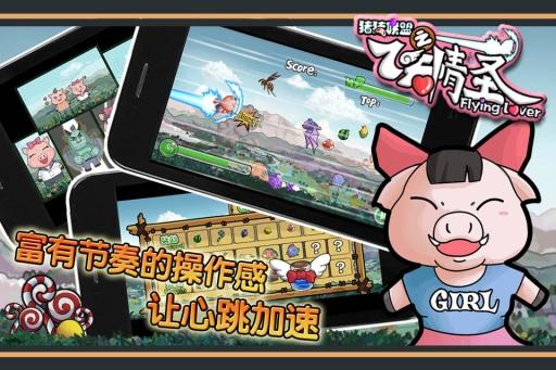 玩免費動作APP|下載猪猪联盟 app不用錢|硬是要APP